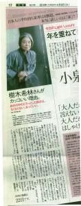 20140408_毎日新聞ラタンシオン