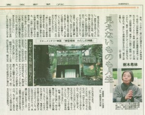 20140422_東京新聞夕刊0422
