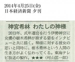 20140425_日本経済新聞夕刊
