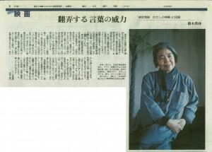 20140425_朝日新聞夕刊