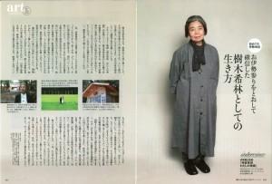 20140425_芸術新潮