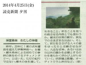 20140425_読売新聞夕刊